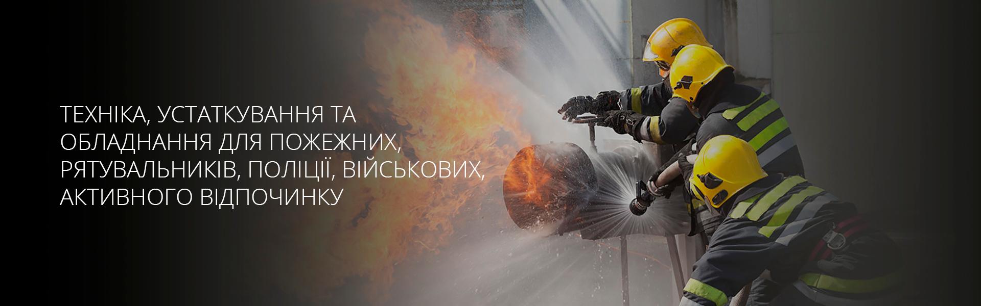 Техніка для пожежних